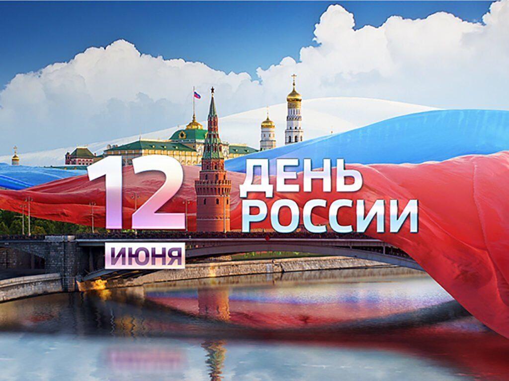 den_rus-1024x768